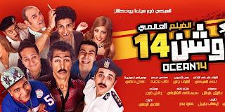 افلام عربي, افلام عربي 2016, تحميل فيلم اوشن 14, مشاهدة فيلم اوشن 14,