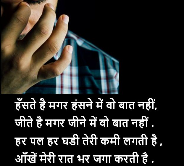very sad shayari images, very sad shayari photos