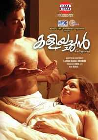 Kaliyachan [2015 Malayalam Full Movie Download 300mb DVDrip