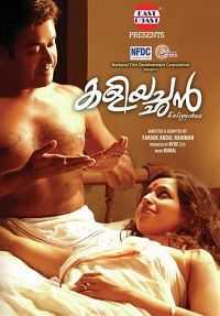 Kaliyachan [2015 Malayalam Full Movie Download 300mb DVDrip