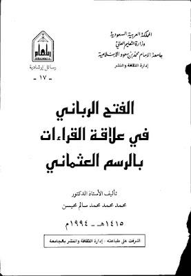 الفتح الربانى فى علاقة القراءات بالرسم العثمانى - محمد محيسن