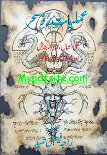 Amliyat rad e Sehar by Raja Faisal Hameed