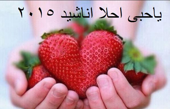 الإصدار الجديد أنشودة ياحبي 2015