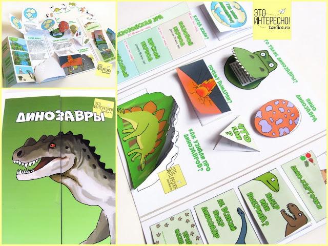 Лэпбук Динозавры