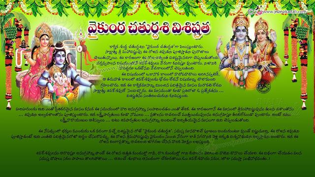 telugu festival details in telugu, kartheeka pournami information in telugu, kartheeka masam information in telugu, vaikunatha chaturdasi