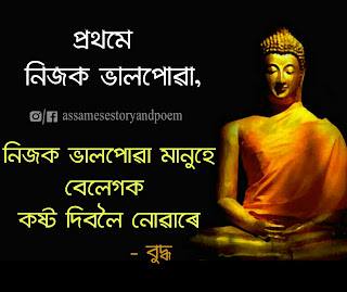 assamese inspirational quote | assamese love quote image
