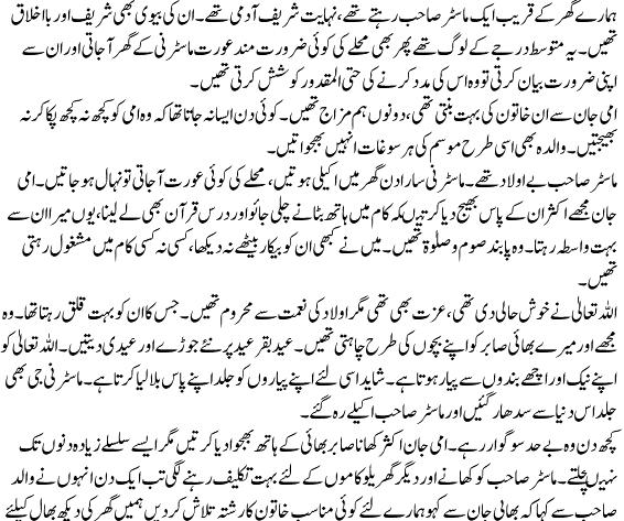 urdu kahani kabhi socha na tha