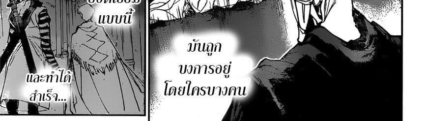 อ่านการ์ตูน The Promised Neverland ตอนที่ 149 หน้าที่ 39