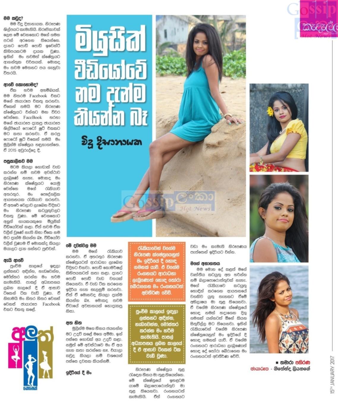Gossip Chat with Vidu Dissanayake