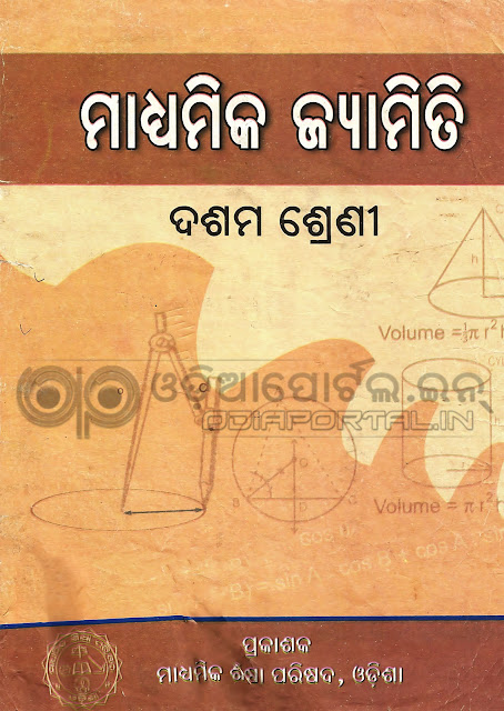 "Download Odisha Class X 2017-18 — Math MTG (Geometry) Book ""Madhyamika Jyamiti"" Free eBook (PDF), odisha class x 10th matric free books download, pdf books of matric odisha students, Madhyamika Jyamiti free pdf ebook download, 2017-18 academical session odisha class 10 students mtg books free download pdf, board of secondary education, bse odisha books MTG, mathematics geometry, Madhyamika Jyamiti"