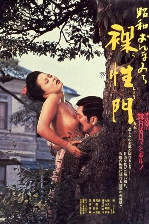 Naked Rashomon 1973