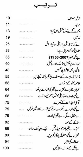 tum-kitne-bhutto-maro-gay