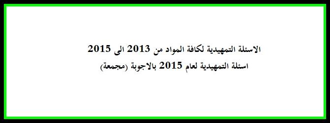 الاسئلة التمهيدية لكافة المواد من 2013 الى 2015