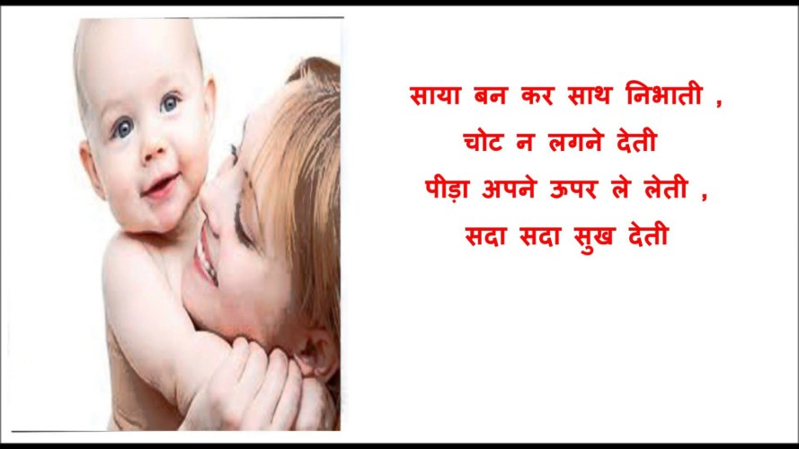Happy Mothers Day 2016 Quotes Wishes Images In Hindi Language