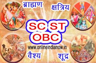 PHOTO-गुलामों को गुलामी का एहसास कराती है यह पोस्ट-शूद्र(obc sc st) की हिन्दू धर्म में क्या हैसियत है ?- ONLINE INDIA NOW