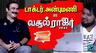 Dr. Anbumani as Vasool Raja MBBS | Naughty Nights | Black Sheep