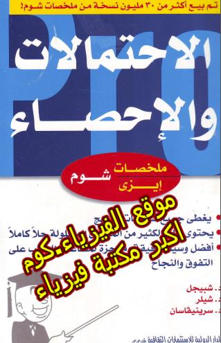 PDF كتاب الاحتمالات و الإحصاء - إيزي شوم