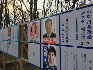 A wooden board carrying posters of all the candidates in the upcoming municipal election in Kodaira City