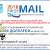 PRIZE MAIL Global Email Consorcium - superaway.space, sendmoney24.plus Отзывы. Очередной лохотрон