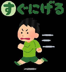 「いかのおすし」のイラスト(すぐにげる)