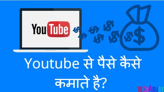 How to earn money youtube