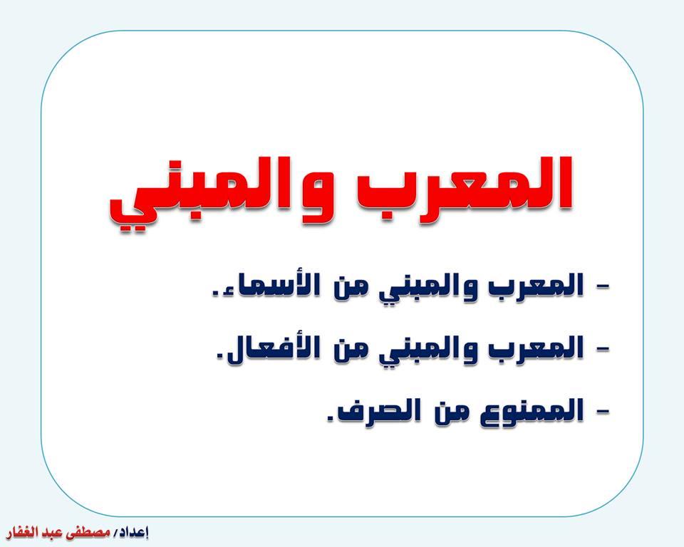 بالصور قواعد اللغة العربية للمبتدئين , تعليم قواعد اللغة العربية , شرح مختصر في قواعد اللغة العربية 34.jpg