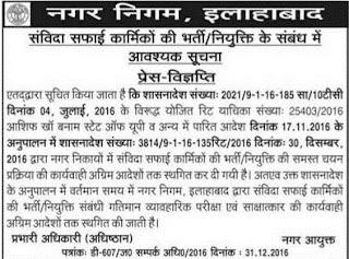 UP Safai Karmi Allahabad Interview & Bharti