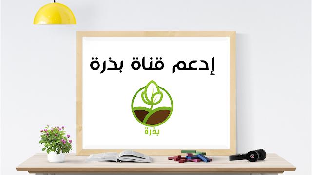 ادعم قناة و موقع بذرة للزراعة المنزلية