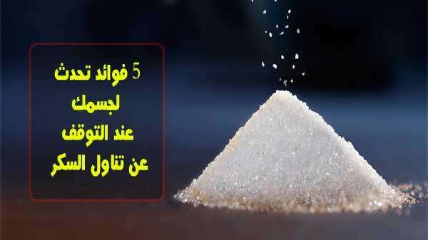 5 فوائد رائعة تحدث لجسمك بعد التوقف عن تناول السكر