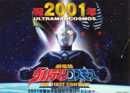 Ultraman Cosmos – The First Contact Sub Indo