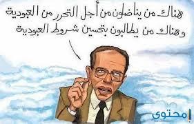 اقوال مصطفى محمود