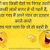 Best Funny Shayari in Hindi For Friends & all | Hindi Funny Shayari