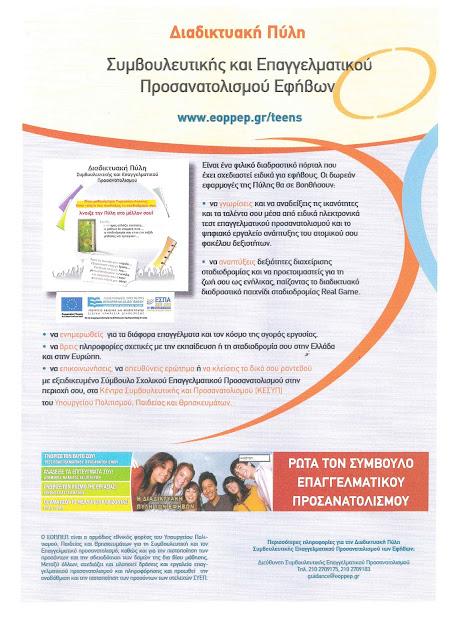 www.eoppep.gr/teens