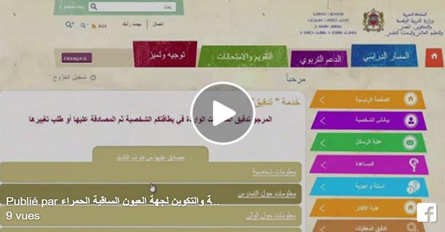 فيديو : شرح مفصل لطريقة تدقيق المعطيات الخاصة بمترشحي باكالوريا 2017