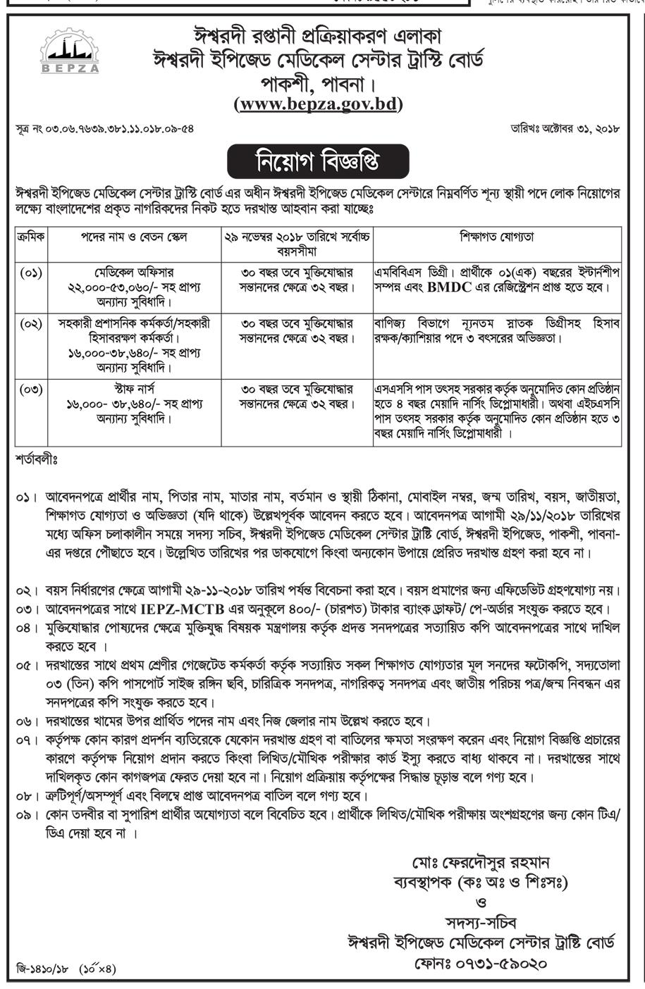 Ishwardi EPZ Medical Center Job Circular 2018