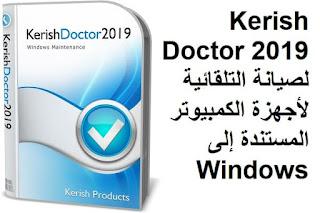 Kerish Doctor 2019 لصيانة التلقائية لأجهزة الكمبيوتر المستندة إلى Windows