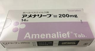 アメナリーフ錠200mg