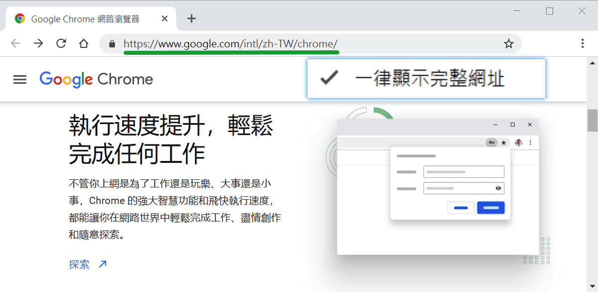 Chrome一律顯示完整網址