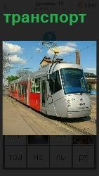 по рельсам двигается транспорт трамвай с пассажирами