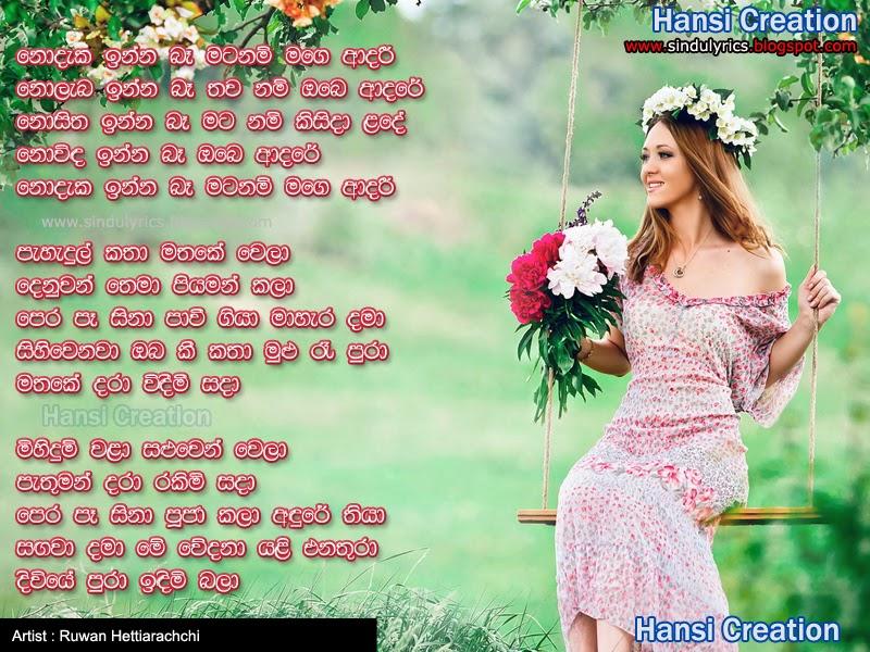 Ruwan hettiarachchi nodaka inna ba mp3 free download.