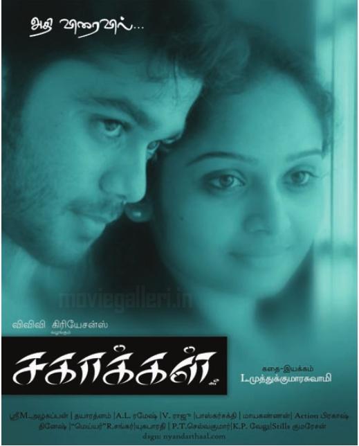 Songs Download In Tamil
