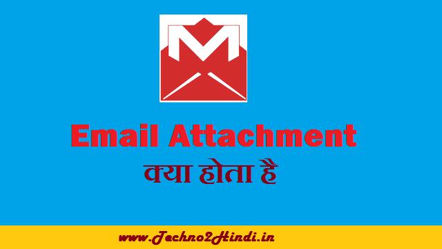 email attachment kya hai
