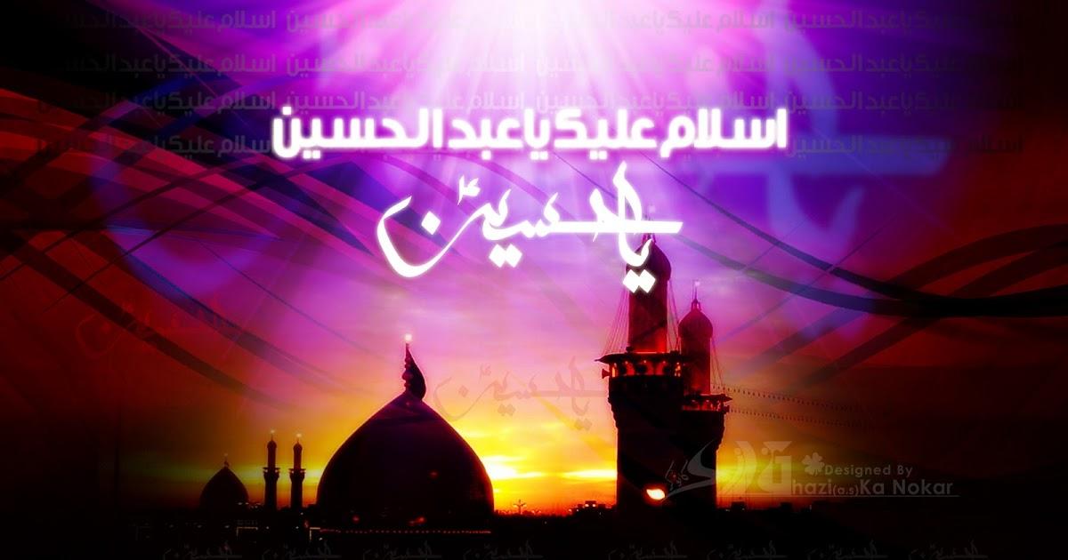 Maula Ali Shrine Wallpaper: Shia Wallpapers: Salam Ya Hussain A.s