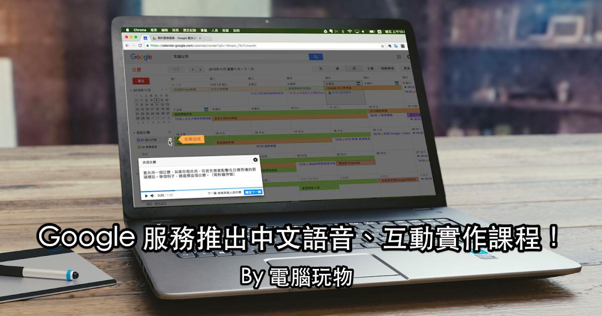 免費上課! Google 推出 G Suite Training 中文語音互動實作教學