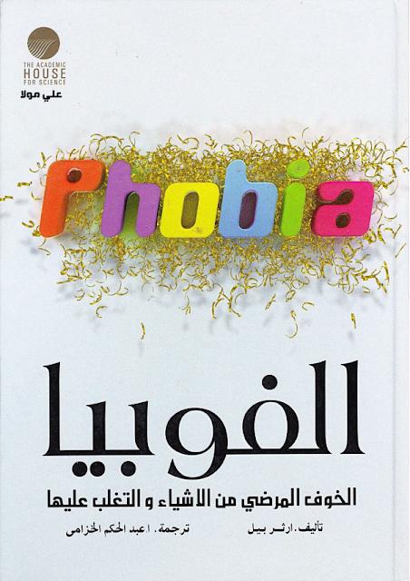 كتاب الفوبيا - phobia - pdf  - الخوف المرضي من الاشياء و التغلب عليها  - ارثر بيل