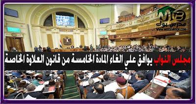 مجلس النواب يوافق علي الغاء المادة الخامسة من قانون العلاوة الخاصة