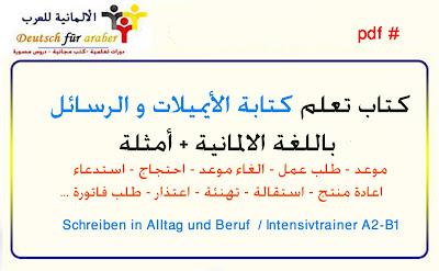 كتاب تعلم كتابة الأيميلات و الرسائل  باللغة الألمانية في جميع الميادين + امثلة جاهزة للاستعمال  Email und Brief schreiben A2-B1