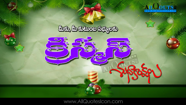 Christmas-Wishes-In-Telugu-Christmas-HD-Wallpapers-Christmas-Festival-Wallpapers-Christmas-Information-Best-Christmas-HD-Wallpapers