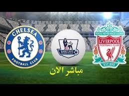 يلا شوت الجديد  مباراة ليفربول وتشيلسي  اليوم 29-09-2018 الدوري الانجليزي