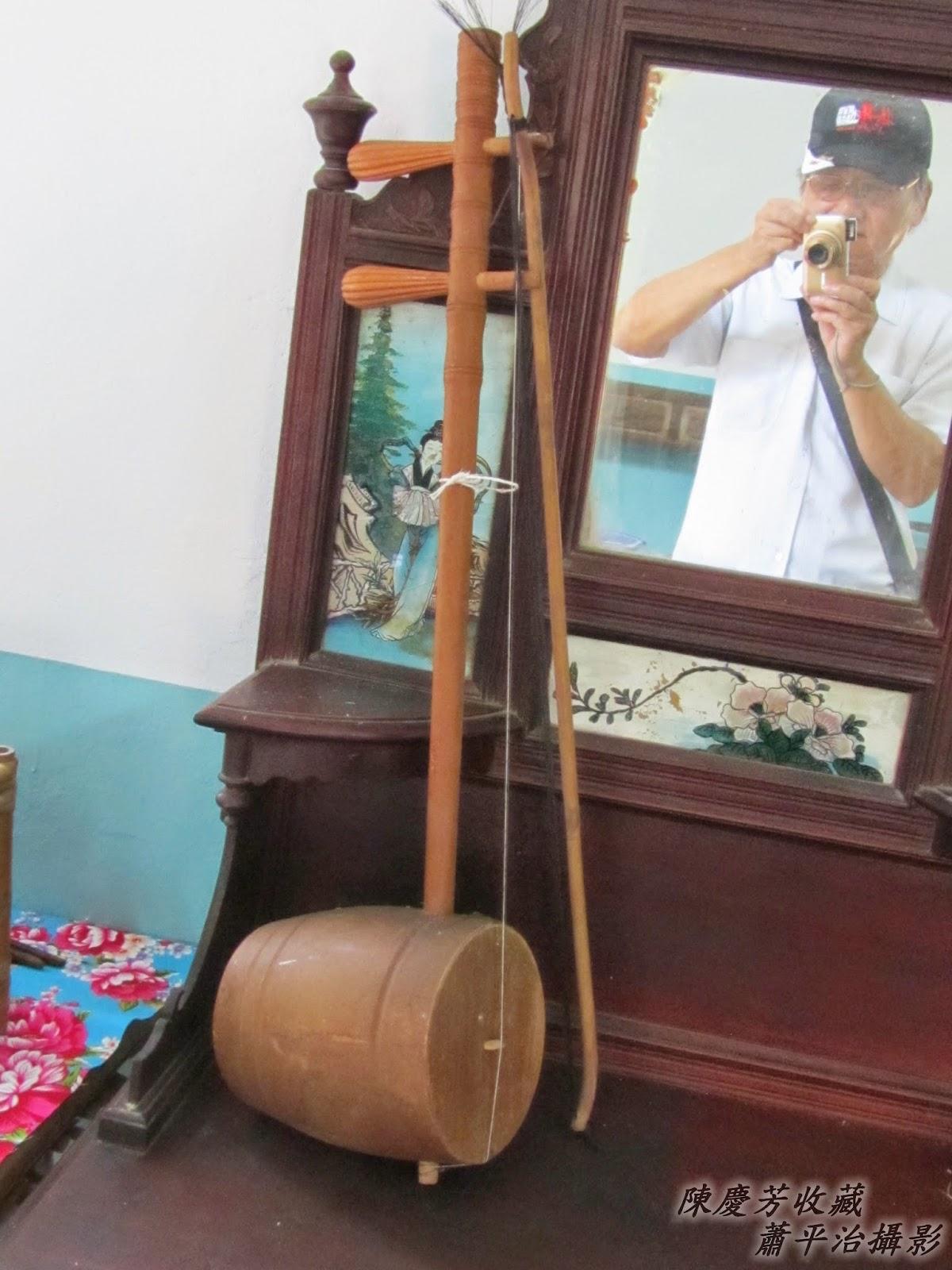 老人囡仔性 閒閒罔話仙: 古物仔_嫁娶篇_傳統樂器:陳慶芳收藏/蕭平治翕相